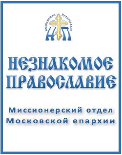 Незнакомое православие. Отвергающим, сомневающимся, ищущим, ликбез, заблуждения, оглашенным, новоначальным, успокоившимся, воинам Христа